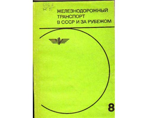 Железнодорожный транспорт в СССР и за рубежом. Обзор. Выпуск 8.