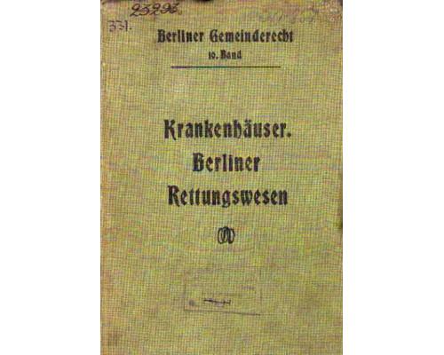 Berliner Gemeindereht. Krankenhauser. 10 Band. Berliner Rettungswesen. Берлинское муниципальное право. Том 10. Больницы. Оказание помощи пострадавшим