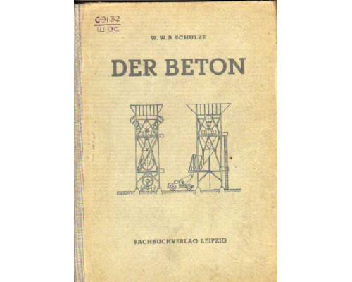 Der Beton. Бетон