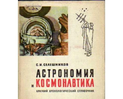 Астрономия и космонавтика