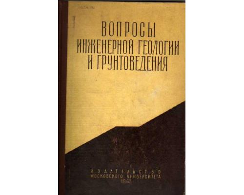 Вопросы инженерной геологии и грунтоведения