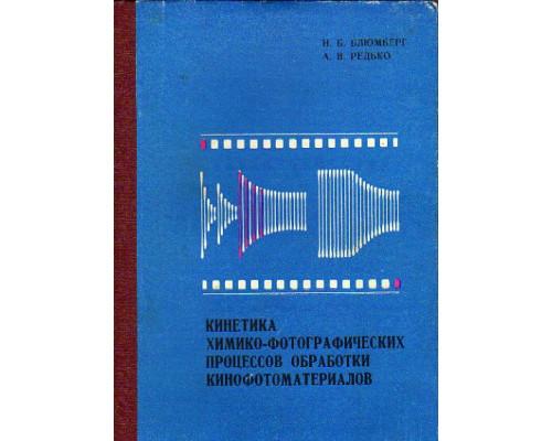 Кинетика химико-фотографических процессов обработки кинофотоматериалов