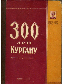 300 лет Кургану (1662-1962). Краткий исторический очерк