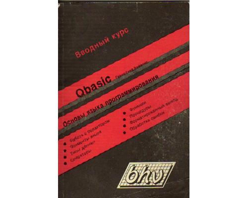 Qbasic. Основы языка программирования