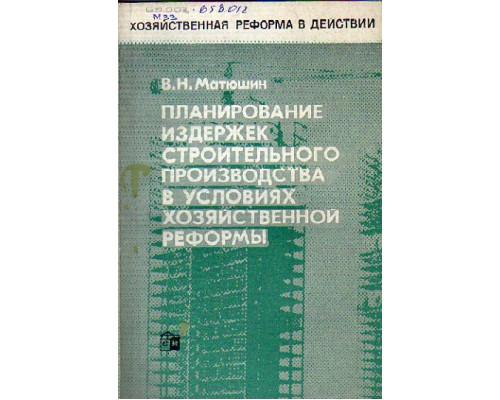 Планирование издержек строительного производства в условиях хозяйственной реформы