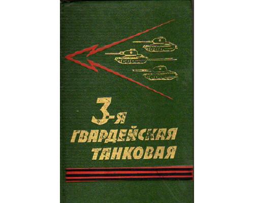 3-я гвардейская танковая