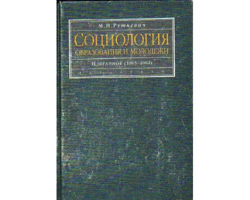 Социология образования и молодежи. Избранное (1965 - 2002)
