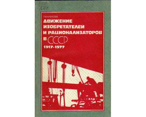Движение изобретателей и рационализаторов в СССР 1917-1977