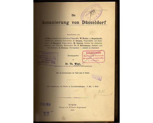 Die assanierung von Dusseldorf. Ассенизация Дюссельдорфа