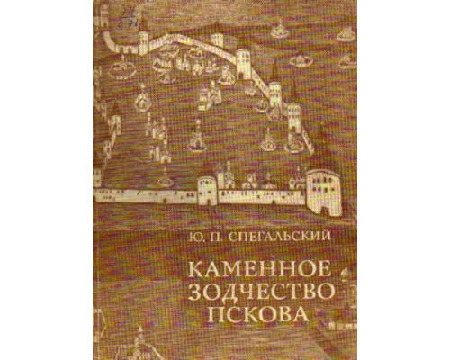 Каменное зодчество Пскова
