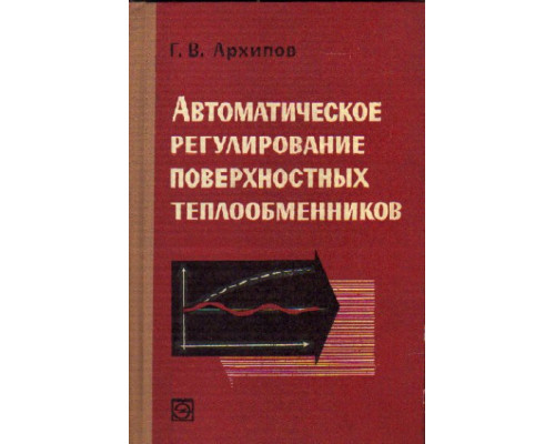 Автоматическое регулирование поверхностных теплообменников