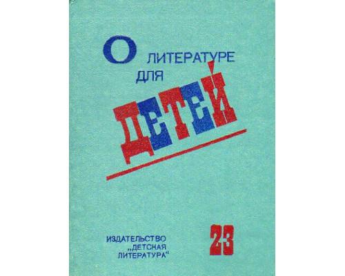 О литературе для детей №23