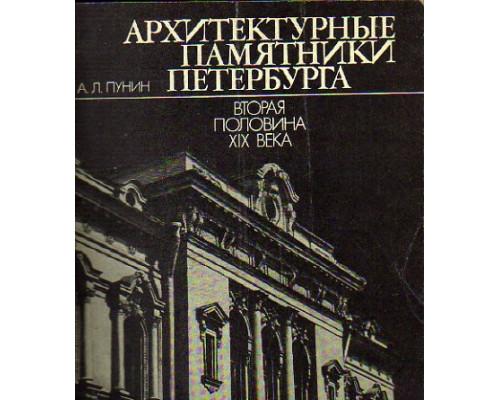 Архитектурные памятники Петербурга: Вторая половина XIX века