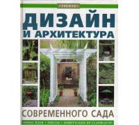 Дизайн и архитектура современного сада