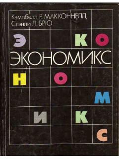 Экономикс. Принципы, проблемы и политика. В 2-х томах.