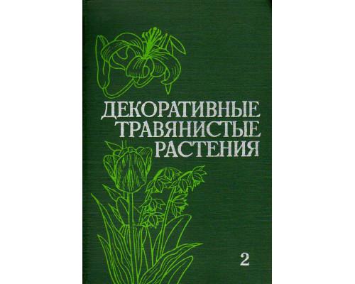 Декоративные травянистые растения для открытого грунта. В 2-х (двух) томах