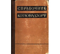 Справочник по котлонадзору
