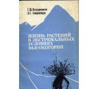 Жизнь растений в экстремальных условиях высокогорий (на примере Центрального Кавказа)