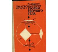 Квантовохимические методы в теории твердого тела