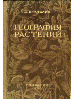 География растений (основы фитогеографии, экологии и геоботаники)