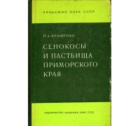Сенокосы и пастбища Приморского края