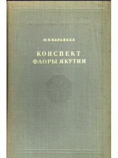 Конспект флоры Якутии
