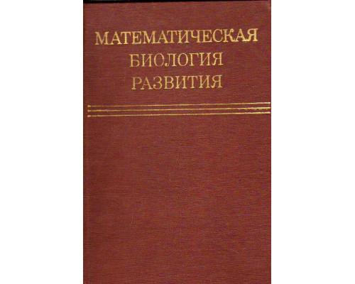 Математическая биология развития