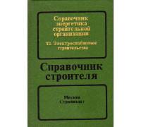 Справочник энергетика строительной организации. В двух томах. Том 1. Электроснабжение строительства