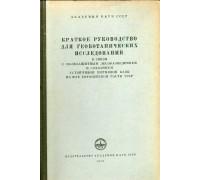 Краткое руководство для геоботанических исследований в связи с полезащитным лесоразведением и созданием устойчивой кормовой базы на юге Европейской части СССР