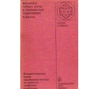 Науки о земле. Механика горных пород и инженерные сооружения. Т. 61