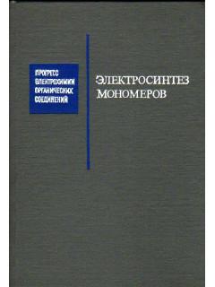Электросинтез мономеров