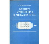 Защита атмосферы в металлургии