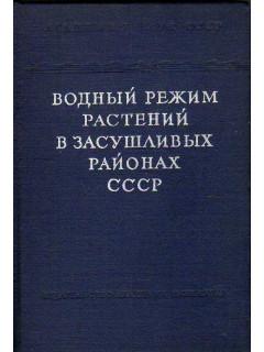 Водный режим растений в засушливых районах СССР