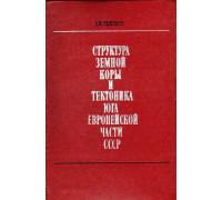 Структура земной коры и тектоника Юга Европейской части СССР