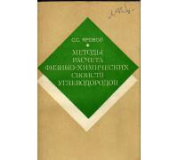 Методы расчета физико - химических свойств углеводородов
