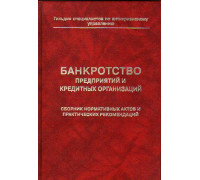 Банкротство предприятий и кредитных организаций