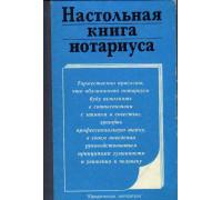 Настольная книга нотариуса (теория и практика)