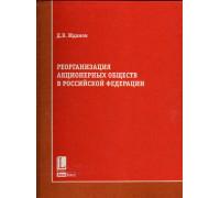 Реорганизация Акционерных обществ в Российской Федерации