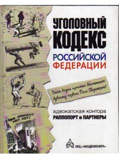 Уголовный кодекс Российской Федерации в иллюстрациях Алексея Меринова