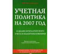 Учетная политика на 2007 год в целях бухгалтерского учета и налогообложения