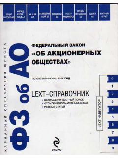 Федеральный закон Об акционерных обществах по состоянию на 2011 год