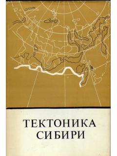 Тектоника Сибири. Том 12