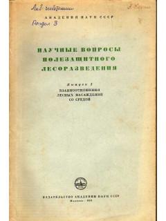 Научные вопросы полезащитного лесоразведения. Выпуск 1 : Взаимоотношения лесных насаждений со средой