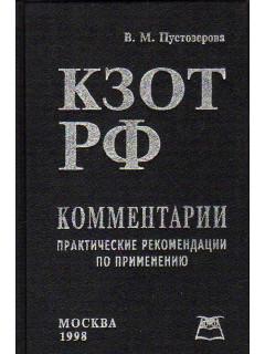 КЗОТ РФ