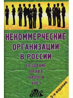 Некоммерческие организации в России