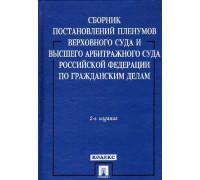 Сборник постановлений Пленумов Верховного Суда и Высшего Арбитражного Суда Российской Федерации по гражданским делам