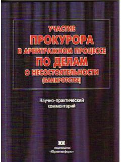 Участие прокурора в арбитражном процессе по делам о несостоятельности (банкротстве)