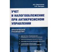 Учет и налогообложение при антикризисном управлении