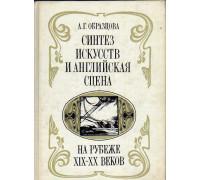 Синтез искусств и английская сцена на рубеже XIX-XX веков