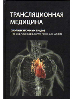 Трансляционная медицина